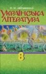 ГДЗ Українська література 8 клас О. М. Авраменко (2016) . Відповіді та розв'язання