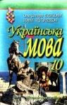 ГДЗ Українська мова 10 клас О.П. Глазова, Ю.Б. Кузнєцов (2010) Академічний рівень. Відповіді та розв'язання
