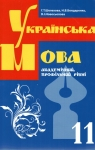 ГДЗ Українська мова 11 клас Г.Т. Шелехова, Н.В. Бондаренко, В.І. Новосьолова (2009) . Відповіді та розв'язання