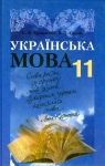 ГДЗ Українська мова 11 клас С.Я. Єрмоленко, В.Т. Сичова (2011) . Відповіді та розв'язання