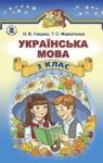 ГДЗ Українська мова 3 клас Н.В. Гавриш, Т.С. Маркотенко (2014) . Відповіді та розв'язання