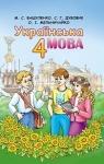 ГДЗ Українська мова 4 клас М.С. Вашуленко, С.Г. Дубовик (2015) . Відповіді та розв'язання