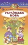 ГДЗ Українська мова 4 клас Н.В. Гавриш, Т.С. Маркотенко (2015) . Відповіді та розв'язання
