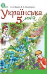 ГДЗ Українська мова 5 клас А.А. Ворон, В.А. Солопенко (2013) . Відповіді та розв'язання