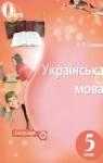 ГДЗ Українська мова 5 клас О. П. Глазова (2018) . Відповіді та розв'язання