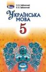 ГДЗ Українська мова 5 клас О. В. Заболотний, В. В. Заболотний (2018) . Відповіді та розв'язання