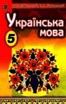 ГДЗ Українська мова 5 клас О.В. Заболотний (2013) . Відповіді та розв'язання