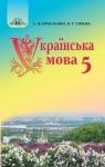 ГДЗ Українська мова 5 клас С. Я. Єрмоленко, В. Т. Сичова (2018) . Відповіді та розв'язання