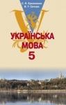 ГДЗ Українська мова 5 клас С.Я. Єрмоленко, В.Т. Сичова (2013) . Відповіді та розв'язання
