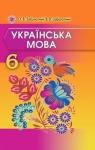 ГДЗ Українська мова 6 клас В.В. Заболотний, О.В. Заболотний (2014). Відповіді та розв'язання