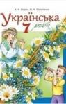 ГДЗ Українська мова 7 клас А. А. Ворон, В. А. Солопенко (2015) . Відповіді та розв'язання