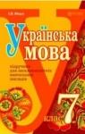 ГДЗ Українська мова 7 клас І.П. Ющук (2015) . Відповіді та розв'язання