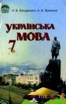 ГДЗ Українська мова 7 клас Н.В. Бондаренко, А.В. Ярмолюк (2007) . Відповіді та розв'язання
