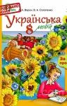 ГДЗ Українська мова 8 клас А. А. Ворон, В. А. Солопенко (2016) На російській мові. Відповіді та розв'язання