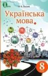 ГДЗ Українська мова 8 клас О.П. Глазова (2016) . Відповіді та розв'язання