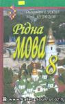 ГДЗ Українська мова 8 клас О.П. Глазова, Ю.Б. Кузнецова (2008) . Відповіді та розв'язання