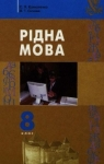 ГДЗ Українська мова 8 клас С.Я. Єрмоленко, В.Т. Сичова (2008) . Відповіді та розв'язання