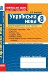 ГДЗ Українська мова 8 клас В.Ф. Жовтобрюх (2010) Комплексний зошит. Відповіді та розв'язання
