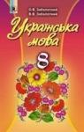ГДЗ Українська мова 8 клас В.В. Заболотний, О.В. Заболотний (2016) . Відповіді та розв'язання