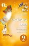 ГДЗ Українська мова 9 клас А. А. Ворон, В. А. Солопенко (2017) . Відповіді та розв'язання