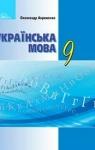 ГДЗ Українська мова 9 клас О.М. Авраменко (2017) . Відповіді та розв'язання