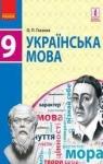 ГДЗ Українська мова 9 клас О.П. Глазова (2017) . Відповіді та розв'язання