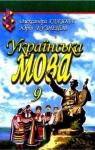 ГДЗ Українська мова 9 клас О.П. Глазова, Ю.Б. Кузнєцов (2009) . Відповіді та розв'язання