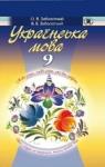 ГДЗ Українська мова 9 клас О.В. Заболотний, В.В. Заболотний (2009) . Відповіді та розв'язання