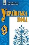 ГДЗ Українська мова 9 клас О.В. Заболотний, В.В. Заболотний (2017) . Відповіді та розв'язання