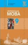 ГДЗ Українська мова 9 клас С.Я. Єрмоленко, В.Т. Сичова (2009) . Відповіді та розв'язання