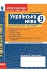 ГДЗ Українська мова 9 клас В.Ф. Жовтобрюх (2009) Комплексний зошит. Відповіді та розв'язання
