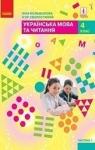ГДЗ Українська мова 4 клас І. О. Большакова (2021) 1 частина. Відповіді та розв'язання