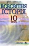 ГДЗ Всесвітня історія 10 клас П. Б. Полянський (2010) . Відповіді та розв'язання