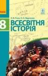 ГДЗ Всесвітня історія 8 клас О. В. Гісем, О. О. Мартинюк (2016) . Відповіді та розв'язання