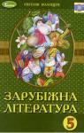 ГДЗ Зарубіжна література 5 клас Є. В. Волощук (2018) . Відповіді та розв'язання