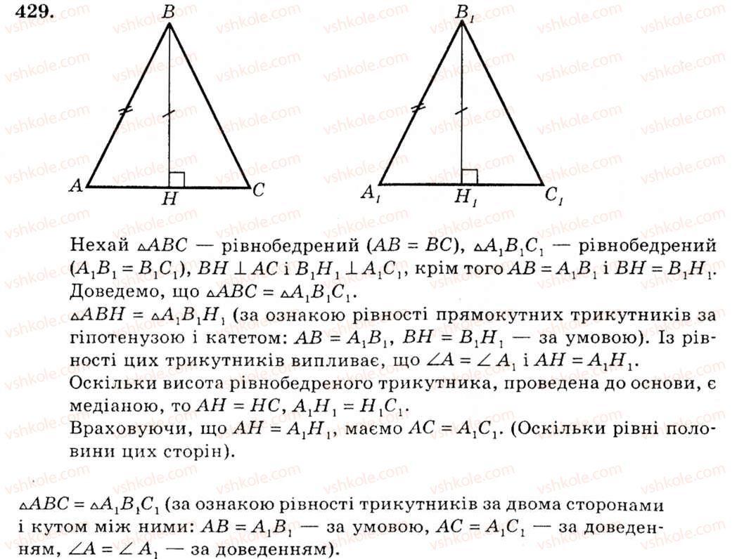 гдз 7 клас геометрії істер 2007