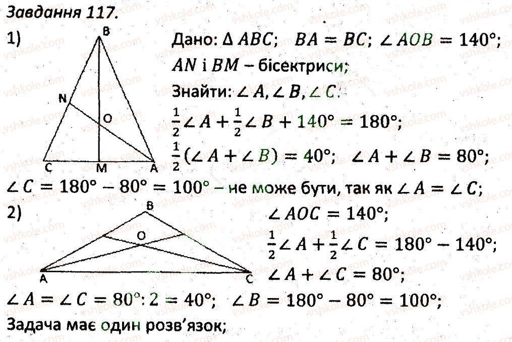 клас задач 7 гдз мерзляк 2018 збірник геометрія