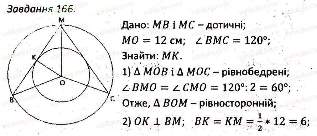 7 клас задач геометрія збірник гдз