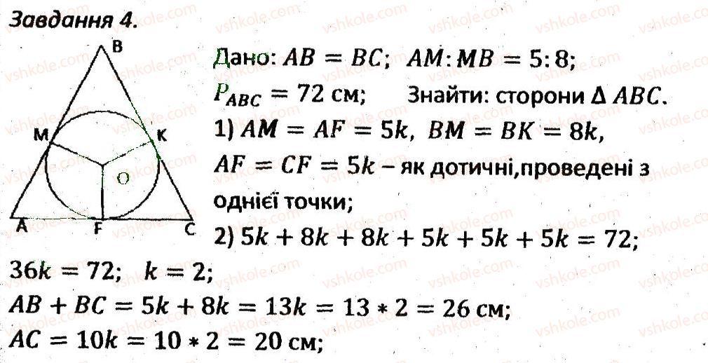 8 клас геометрія якір гдз збірник задач