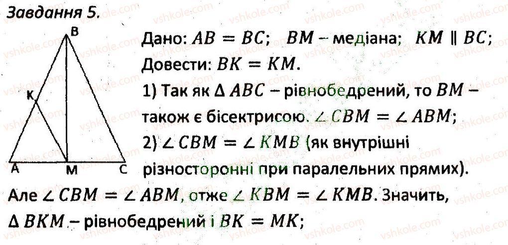 геометрія клас 7 збірник гдз задач