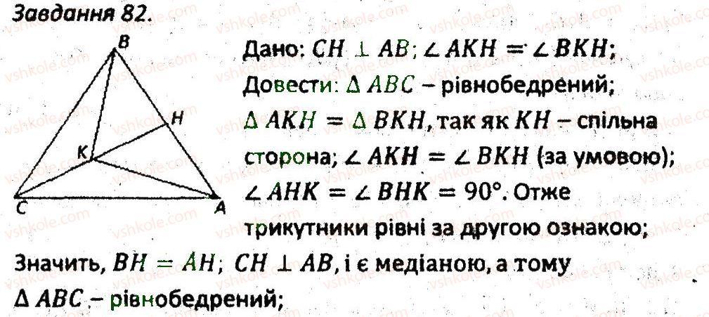 Гдз контрольна робота з геометрії 7 клас