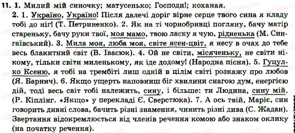 Єрмоленко клас 9 сичова мови української гдз