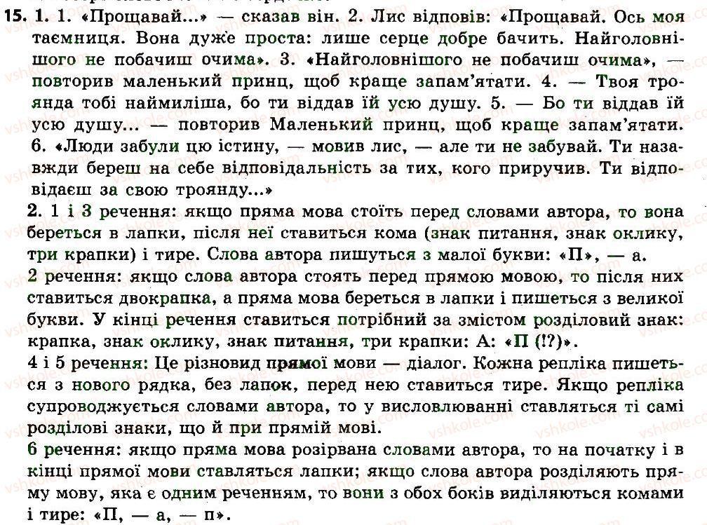 гдз 7 українська мова єрмоленко сичова