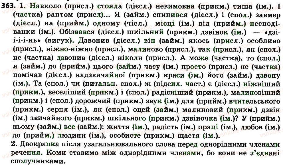 решебник по укр мови 7 класу
