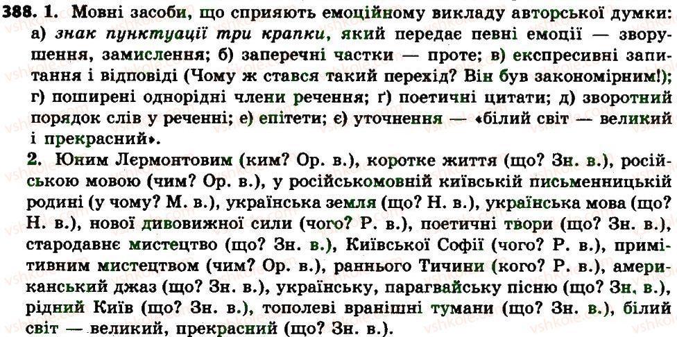 7 українська єрмоленко сичова мова гдз