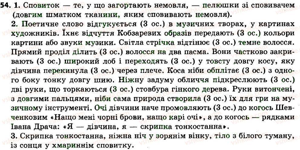 клас с мова гдз українська я єрмоленко з 6