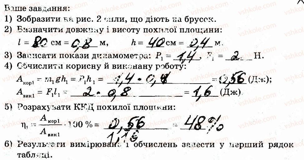 Гдз фізика 7 клас 2018 кірюхін