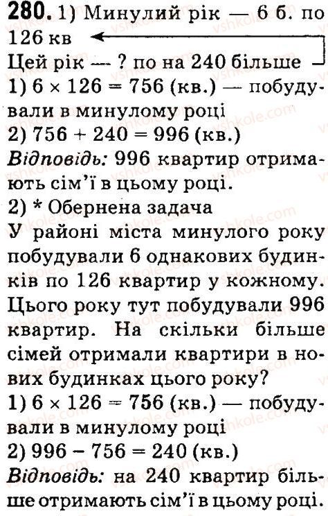 Гдз Українська Мова 4 Клас Лишенко Відповіді