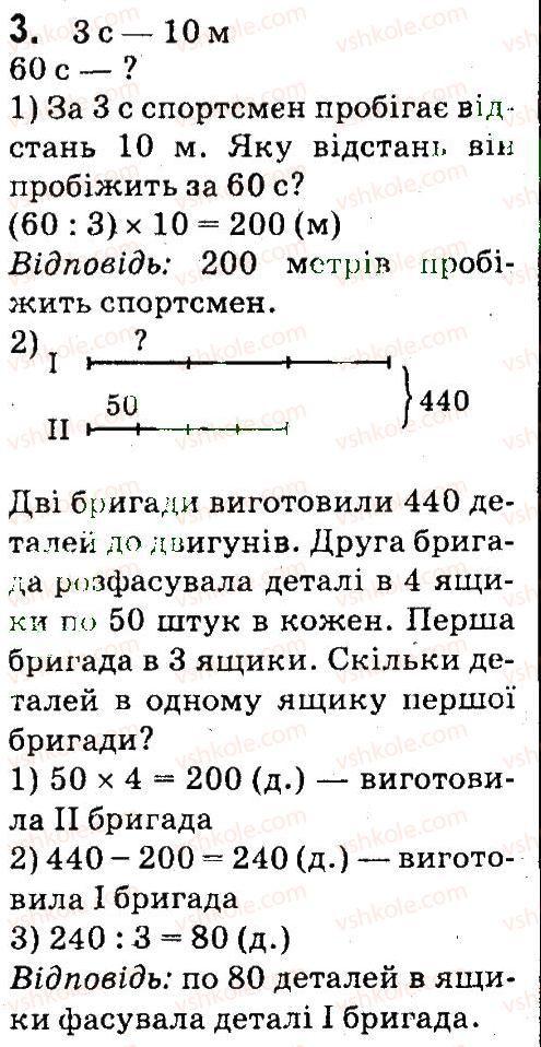 Гдз 4 математика лишенко
