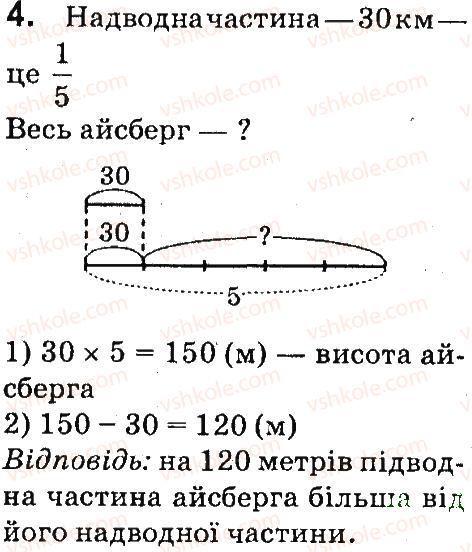 Гдз з математики 3 клас богданович лишенко відповіді 2018